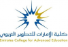 Emirates College for Advanced Education